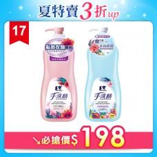 【毛寶】貼身衣物手洗精1000g(玫瑰天竺葵) x1 + 1000g(果漾西西里3D香氛) x1