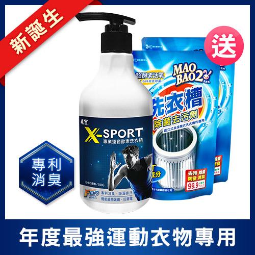 毛寶 X-sport 專業運動酵素洗衣精500g x1  贈毛寶兔超酵素活氧洗衣槽除菌去污劑250g x2