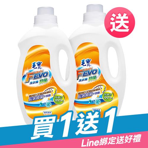 【毛寶】FEVO抑菌洗衣精1500g x2
