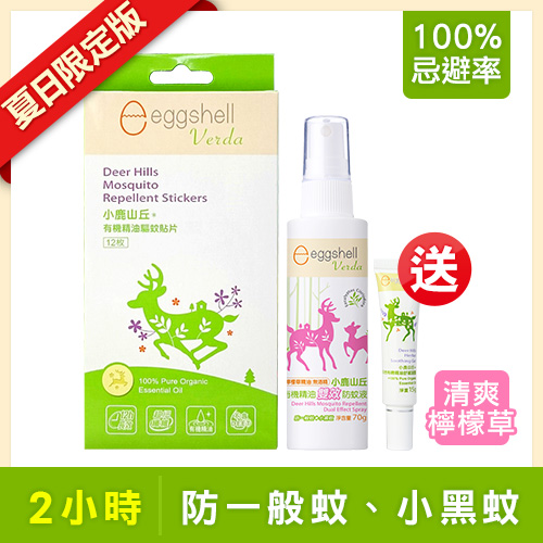 小鹿山丘有機精油雙效防蚊液70g-檸檬草精油 x1 + 天然精油驅蚊貼片(12枚) x1