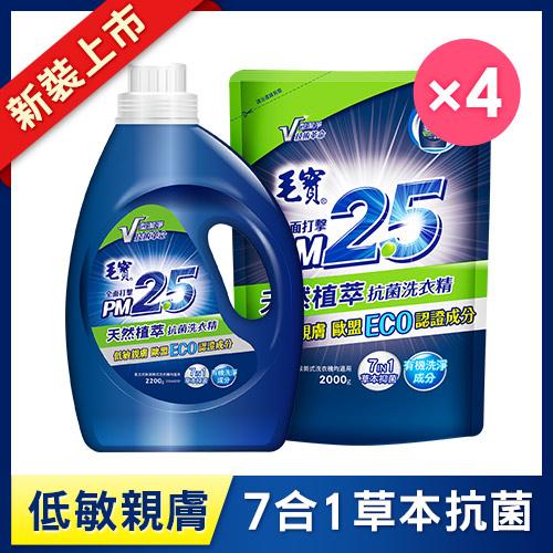 【毛寶】PM2.5抗菌洗衣精-天然植萃2200g x1 + 2000g-補充包 x4