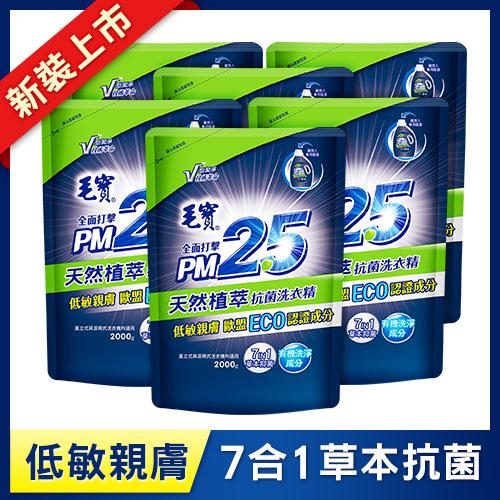 【毛寶】PM2.5抗菌洗衣精-天然植萃2000g-補充包 x6