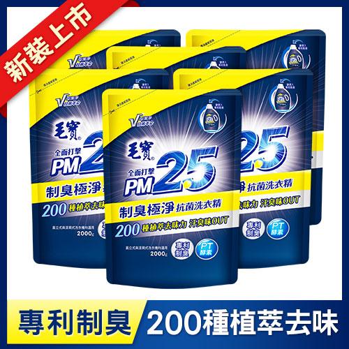 【毛寶】PM2.5抗菌洗衣精-制臭極淨2000g-補充包 x6