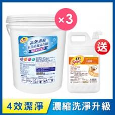 毛寶S高效濃縮抗菌防霉洗衣精10kg x3