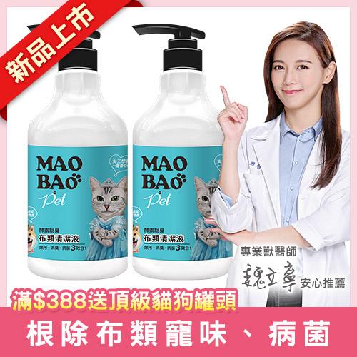 【毛寶寵物】酵素制臭布類清潔液500g x2