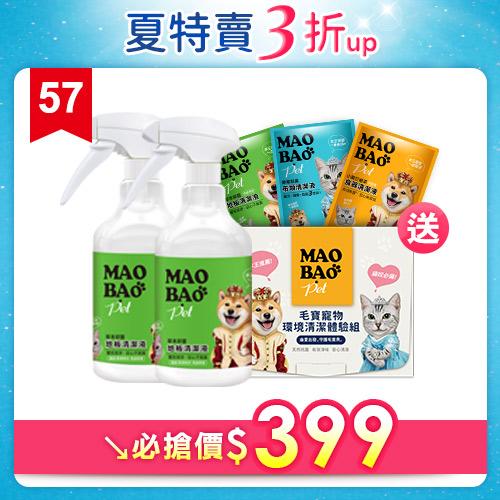 【毛寶寵物】草本抑菌地板清潔液500g-蘋果香 x2