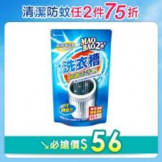 超酵素活氧洗衣槽除菌去污劑250g