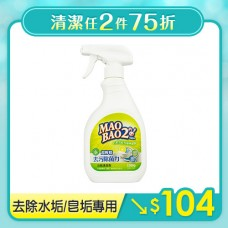 【毛寶兔】超檸檬浴廁去污除菌清潔劑500g