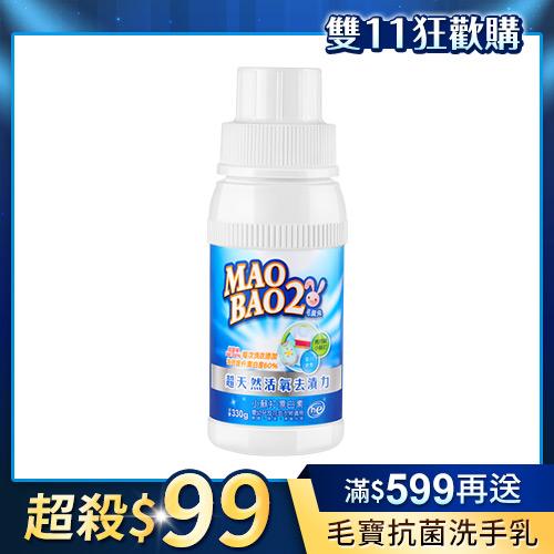【毛寶兔】超天然小蘇打活氧殺菌漂白素330g