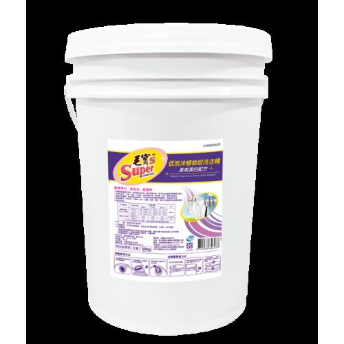 【毛寶S】低泡沫植物皂洗衣精-長效潔白配方