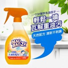 【毛寶兔】超泡沫廚房去油除垢清潔劑500g