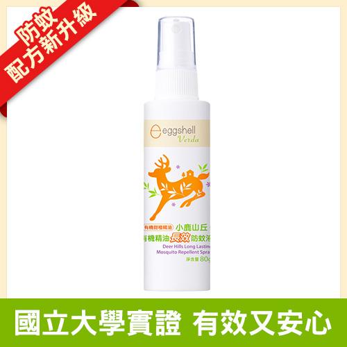 【eggshell Verda】小鹿山丘有機精油長效防蚊液80g