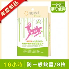 <年度新品>小鹿山丘有機檸檬草精油防蚊貼片8枚-長效防護