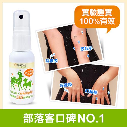 【eggshell Verda】小鹿山丘有機精油雙效防蚊液30g(甜橙精油)-效期到2020/04