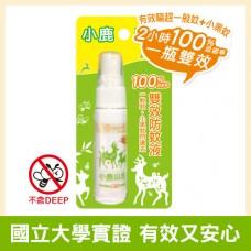 【eggshell Verda】小鹿山丘有機精油雙效防蚊液20g(甜橙精油)