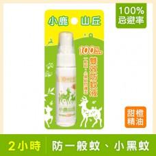 小鹿山丘有機精油雙效防蚊液20g(甜橙精油)