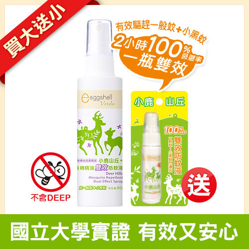 【eggshell Verda】小鹿山丘有機精油雙效防蚊液80g(迷迭香精油)-效期到2020/03