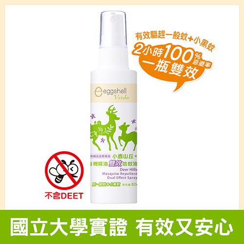 【eggshell Verda】小鹿山丘有機精油雙效防蚊液80g(迷迭香精油)