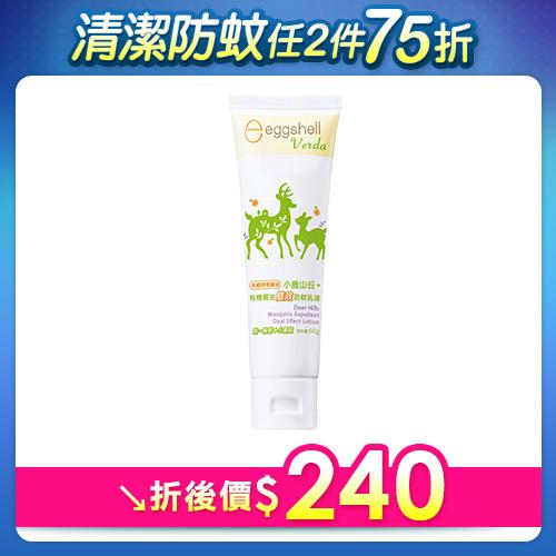 【eggshell Verda】小鹿山丘有機精油雙效防蚊乳液60g(甜橙精油)