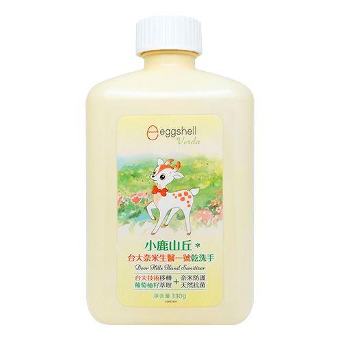【eggshell Verda】小鹿山丘 台大奈米生醫一號乾洗手330g(補充瓶)